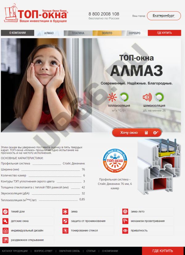 Интернет-магазин компании «Топ-окна» - Создание и продвижение сайтов UR66.RU, Екатеринбург