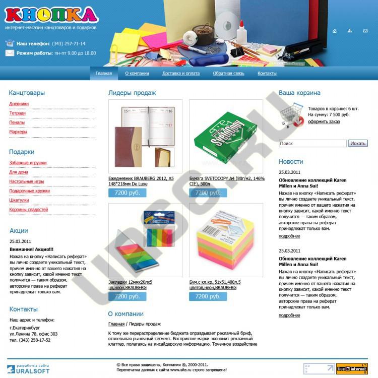 22b1a0dc3902 Интернет-магазин канцтоваров и сувениров