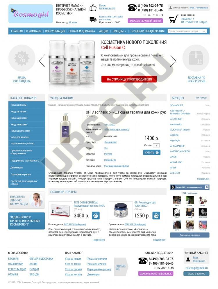 e7aad16a786e Интернет-магазин косметики «CosmoGid». prev. Интернет-магазин косметики  «CosmoGid» - UR66.RU - создание и продвижение сайтов