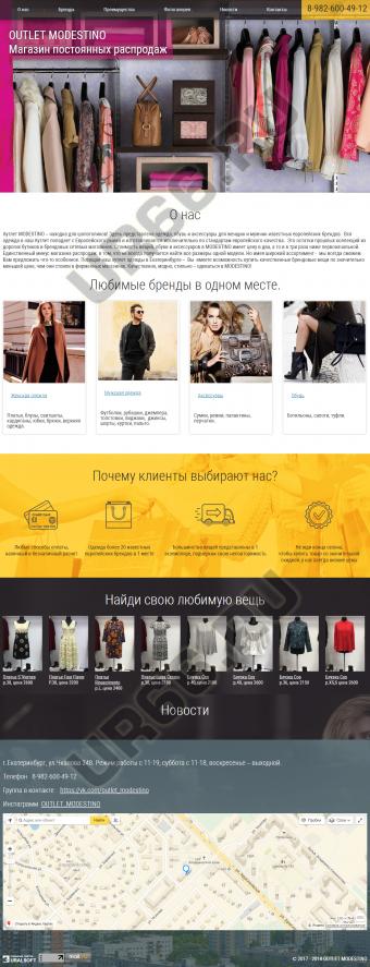 e51594a751b0 Интернет-магазин мужской одежды «BigStyle» - UR66.RU - создание и ...
