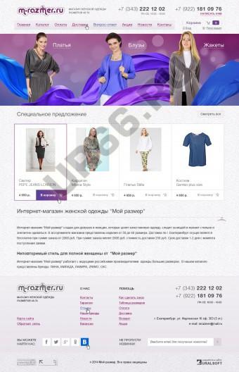 310487070f91 Сайт салона проката сценической одежды «Только для Вас!» - UR66.RU ...