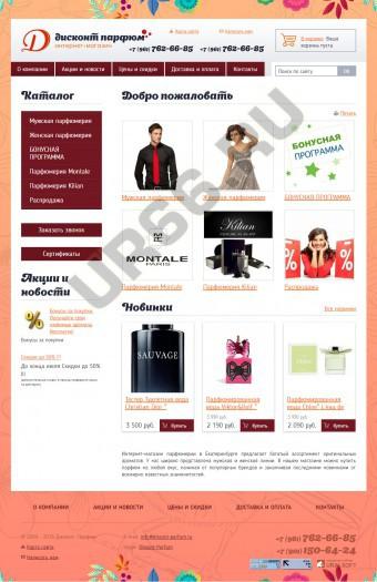 591d74c43444 Интернет-магазин «Интрига женские штучки» - UR66.RU - создание и ...