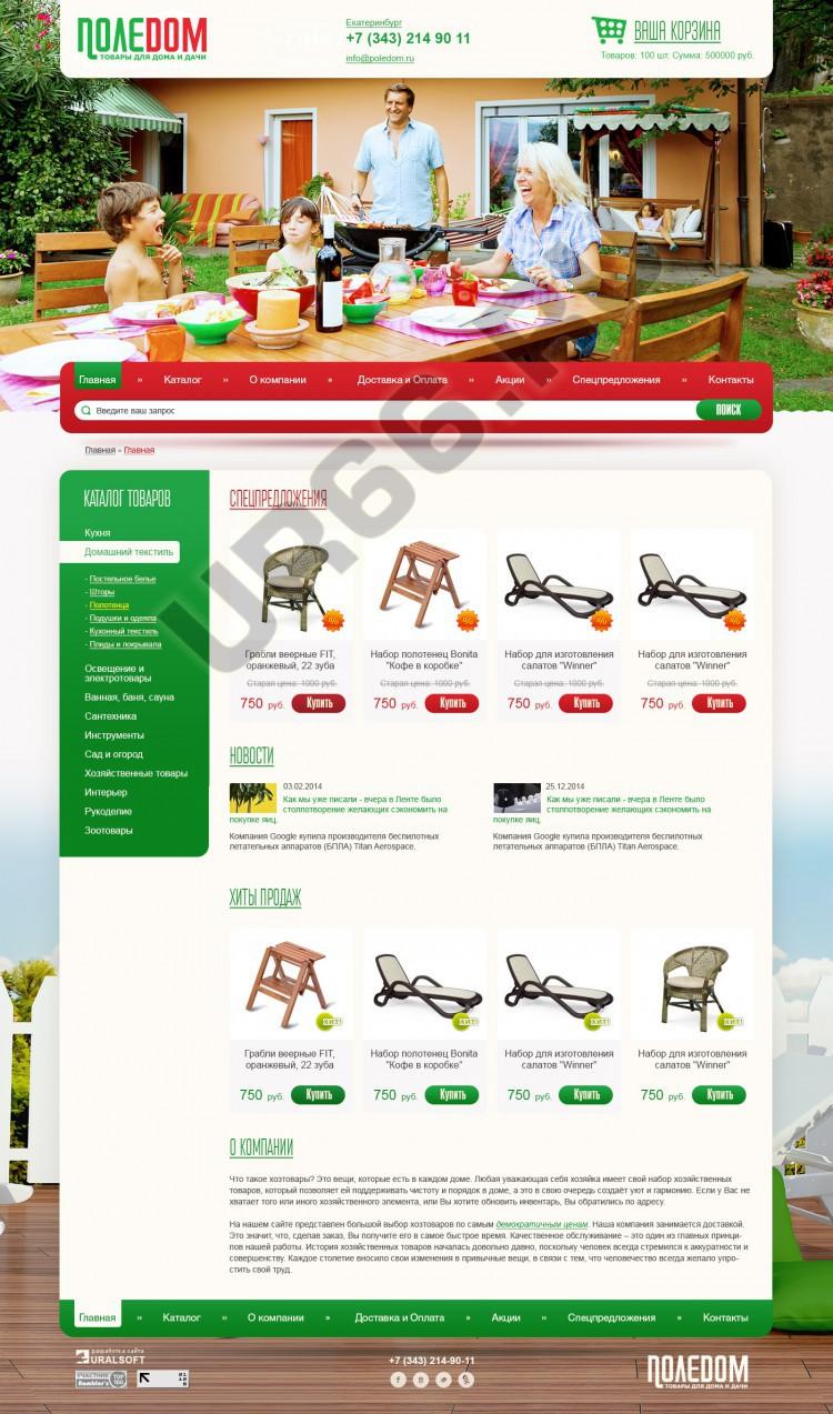21cc9fe3e1a9d Интернет-магазин товаров для дома и дачи «ПолеДом» - UR66.RU ...
