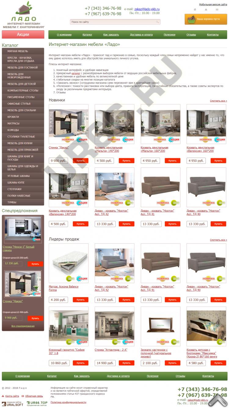 10efaae1f8d Интернет-магазин мебели «Ладо» - UR66.RU - создание и продвижение ...