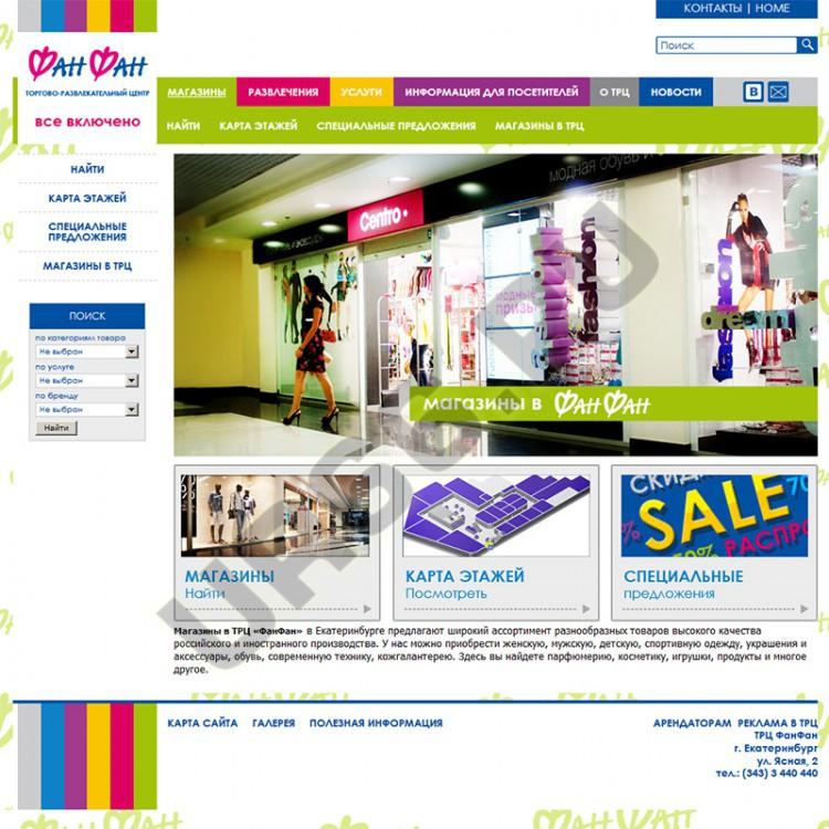 d10ffac4904b Корпоративный сайт ТРЦ «Фан Фан» - UR66.RU - создание и продвижение ...