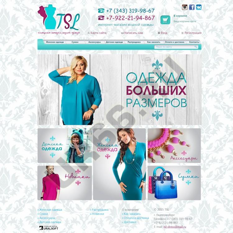 ea514d79017 Интернет-магазин модной одежды «TSL» - UR66.RU - создание и ...