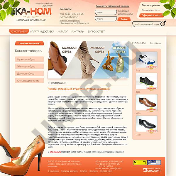 a54947a8399d Интернет-магазин обуви «Ека Ном» - UR66.RU - создание и продвижение ...