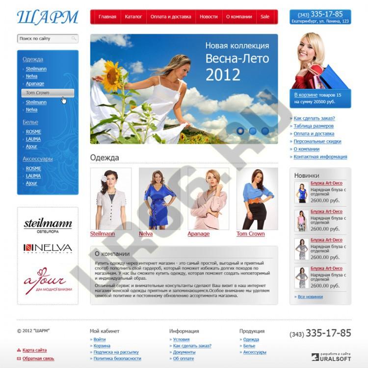13f2e1920a0 Интернет-магазин женской одежды