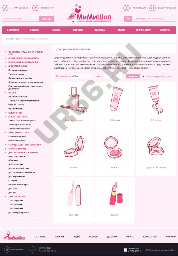 00e55c20137f Интернет-магазин корейской косметики «Мимишоп» - UR66.RU - создание ...