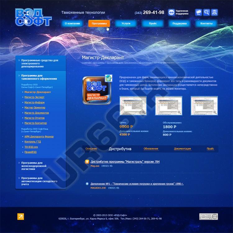 7b425c9b656f Корпоративный сайт компании «ВЭД-Софт» - UR66.RU - создание и ...