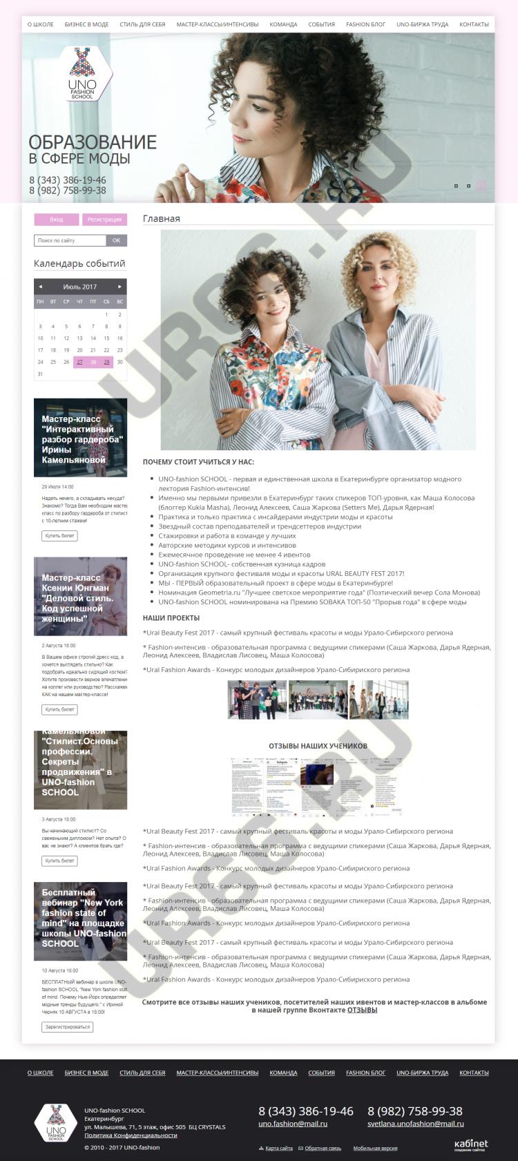 beb05046640 Интернет-магазин одежды «Uno Fashion» - UR66.RU - создание и ...