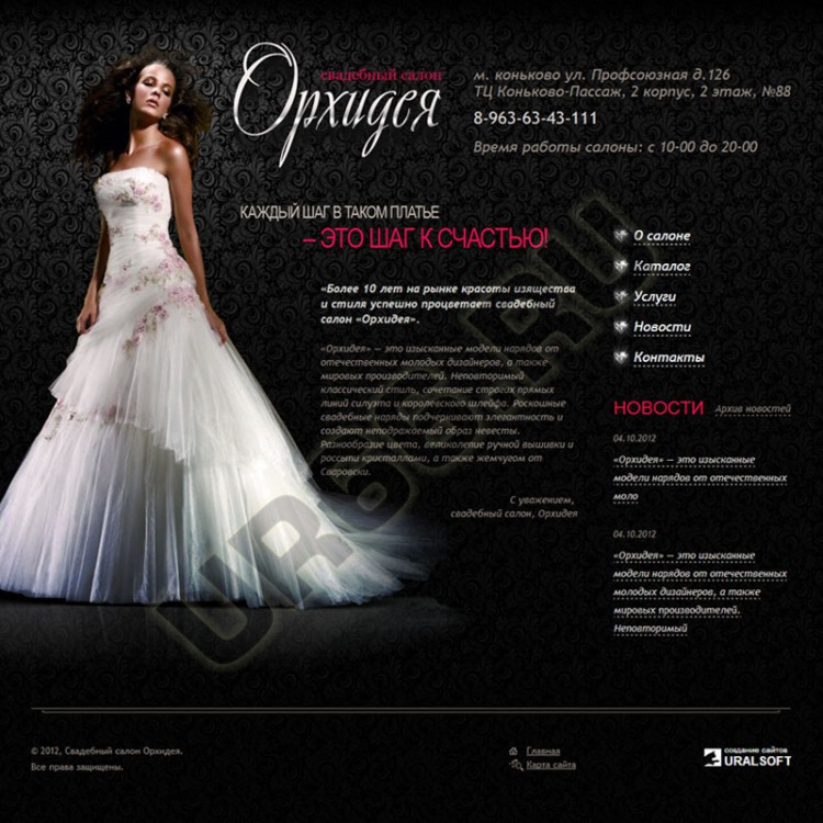 80dca70e8718 Сайт свадебного салона «Орхидея» - UR66.RU - создание и продвижение ...