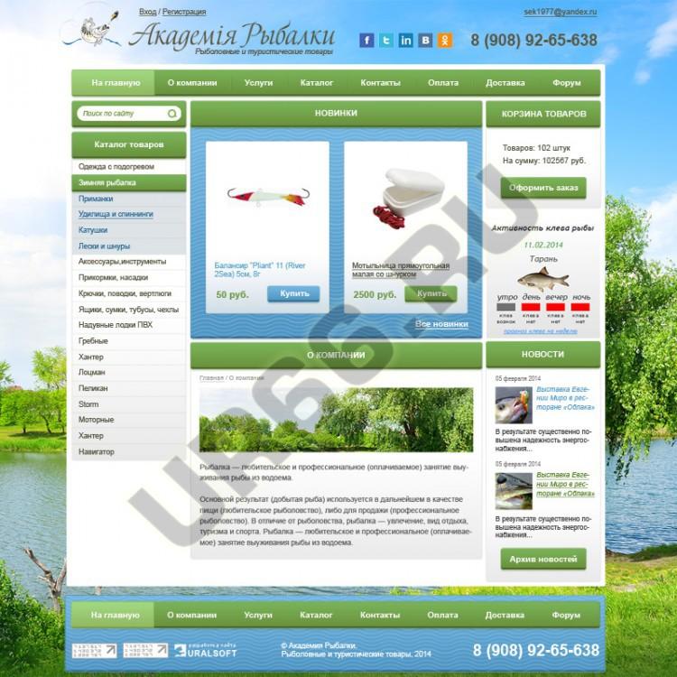 4332812d110d9 Интернет-магазин рыболовных товаров «Академия рыбалки» - UR66.RU ...