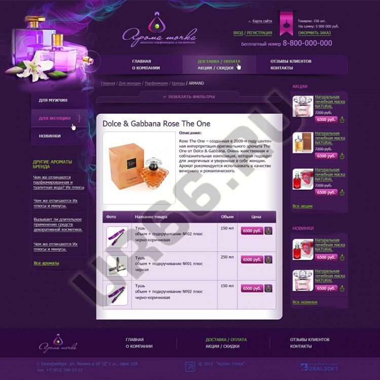 fdd3428aca6 Интернет-магазин парфюмерии и косметики «Арома Точка» - UR66.RU ...
