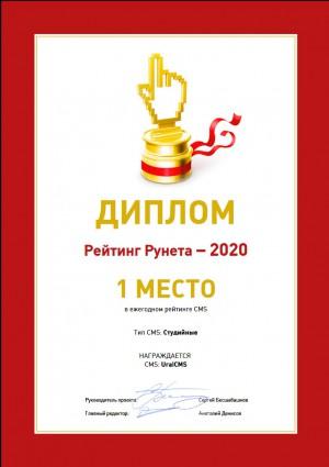 URALCMS - лучшая студийная система управления сайтом в России в 2020 году
