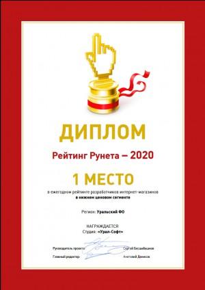 UR66.RU - лучший разработчик интернет-магазинов по УрФО в нижнем ценовом сегменте в 2020 году